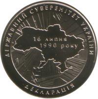 http://i1.monetagifts.ru/1/27/263686/afacdb/20-letije-prinatija-deklaracii-o-gosudarstvennom-suverenitete-ukrainy-moneta-2-grn.jpg