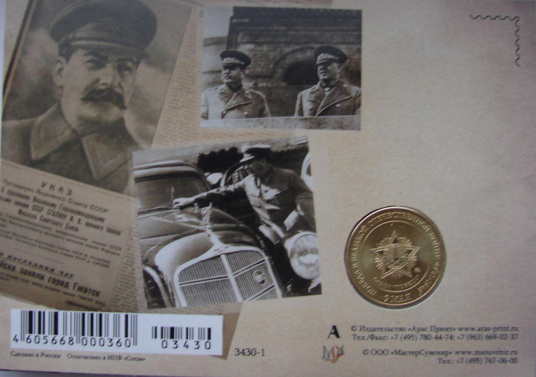 Жетон генералиссимус советского