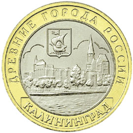 http://i1.monetagifts.ru/1/49/485347/afacdb/kaliningrad-10-rublej-2005-g.jpg