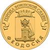 ФЕОДОСИЯ 10 рублей Россия 2016 Серия Города Воинской славы