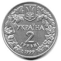 Монета 2 гривны 1996 цена покупка инвестиционных монет
