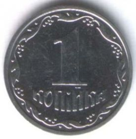 1 копейка Украина 2006