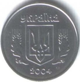 1 копейка Украина 2004
