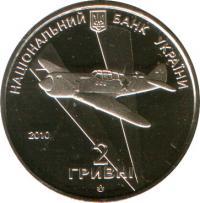 Иван Кожедуб Монета 2 гривны Украина 2010