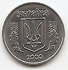 1 копейка Украина 2000