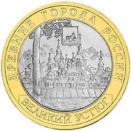 Великий Устюг(ХII в.) 10 рублей 2007 ММД