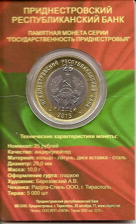 25 лет пмр 25 рублей рубль 1729 года подделка