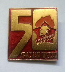 Знак 50 лет Пионерии Красная Пресня