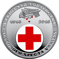 100 лет образования Общества Красного Креста Украины 5 гривен Украина 2018